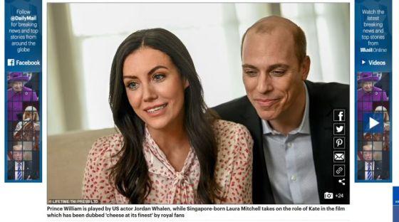 Екран на Кейт и Уилям