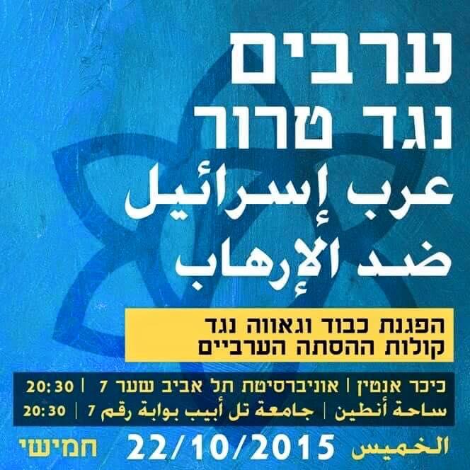 Manifestation d'arabes musulmans israéliens contre le terrorisme palestinien