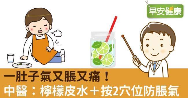一肚子氣又脹又痛!中醫:檸檬皮水+按2穴位防脹氣  早安健康