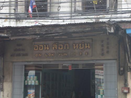 ร้าน ��น ล๊�ก หยุ่น