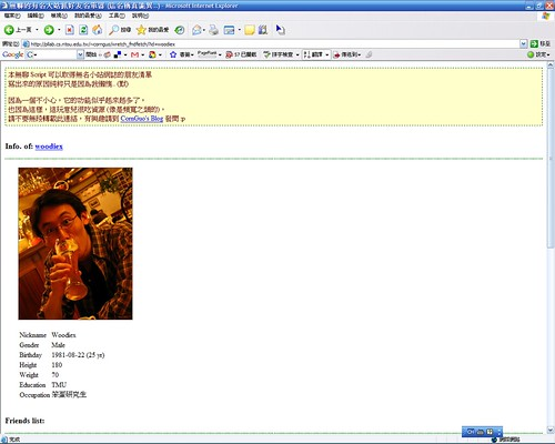 PHP_Work_20061119