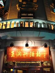 061027_f_王潤興酒樓_010