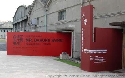 久違了,王大閎先生&台灣建築摩登化的故事