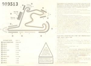 2006上海F1:上海F1門票背面