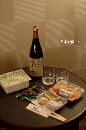 京都「東急」房間內的