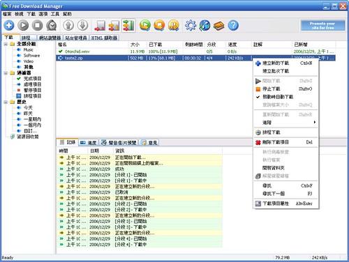 [網路相關] 比 FlashGet 更好用又完全免費的下載管理軟體 - FDM 337274205_dd99f7d52a