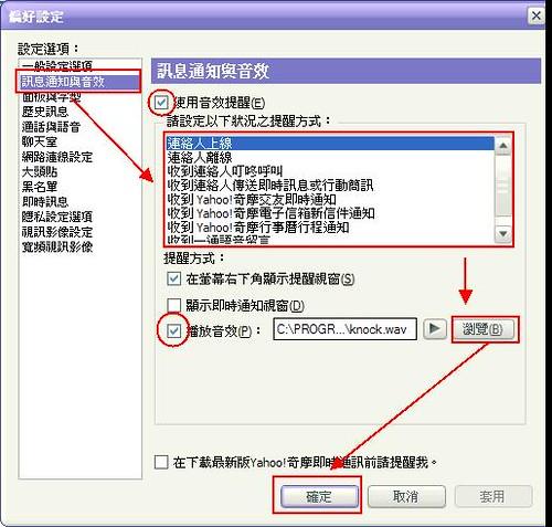 [即時通訊] 舊版Yahoo! 即時通音效又回來了! 327849160_b68eb87c58