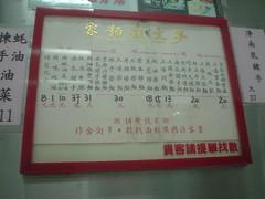 34.麥文記麵家的菜單