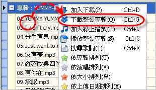 [影音相關] 抓歌、抓愛情動作片的超棒軟體 - Himimi(海咪咪 ?) 482904187_d21766bbf1