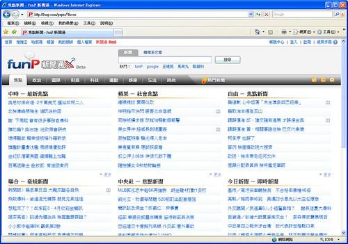 [新訊看板] funp新聞通,網路閱讀新革命 2474113306_b4714cb3b7