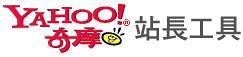 [新訊看板] Yahoo推出 Yahoo!奇摩站長工具,人氣分析精準可靠 2531407464_ee4e533c73