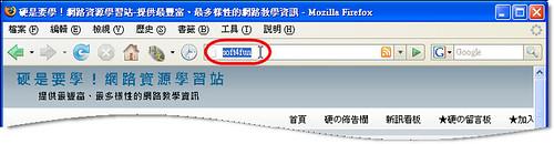 [瀏覽相關] Firefox網址列新玩法 - 網址捷徑 2351642840_eb2b35de53