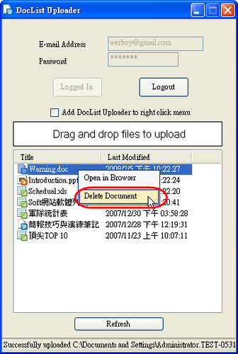 [檔案工具] Google文件快速上傳工具 - DocList Uploader 2243756059_1f773fd667