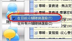 [影音相關] 抓歌、抓愛情動作片的超棒軟體 - Himimi(海咪咪 ?) 482896138_874d00b2a8