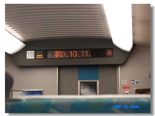台灣高鐵自由座車廂