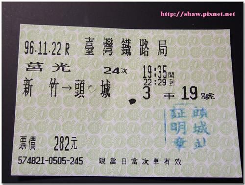 台鐵頭城站證明章