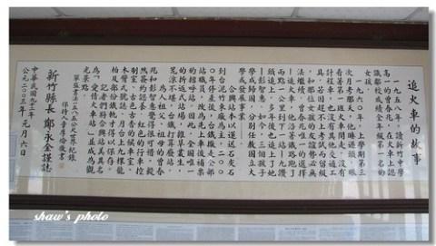合興車站-追火車的故事