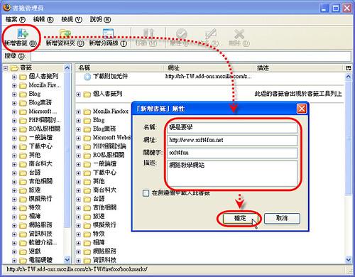[瀏覽相關] Firefox網址列新玩法 - 網址捷徑 2350812791_3df157fdcb