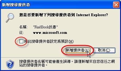 [瀏覽相關] IE 7 也可以作為「無所不能搜」的搜尋引擎喔! 2266470149_6008b4fb93