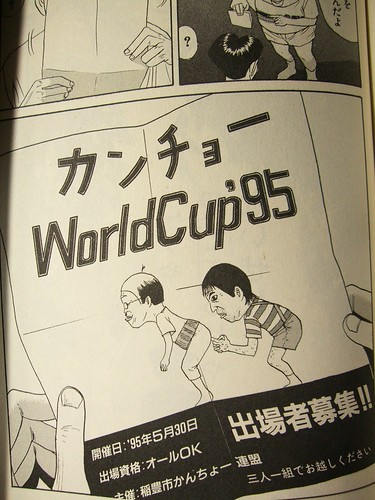 Kancho world cup