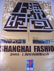 11-23 申江服务导报 cover