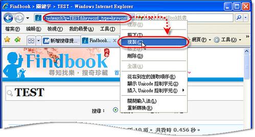 [瀏覽相關] IE 7 也可以作為「無所不能搜」的搜尋引擎喔! 2267259576_1bf29b1983