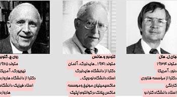 جایزه نوبل فیزیک 2005 مشترکا به دو فیزیکدان آمریکایی و یک فیزیکدان آلمانی اعطا شد که ت�قیقات وسیعی در زمینه تئوری کوانتوم کوهرانس اپتیکی داشتهاند
