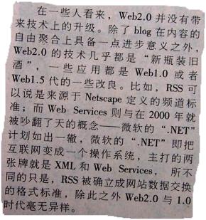 05-09-26 杨阳 伪标签Web2.0 b