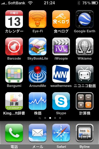 My iPhone 2