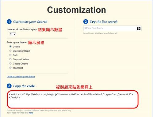 可即時顯示文章標題及摘要的部落格搜尋工具 4143814539_5c3567e5a4