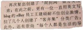 05-09-26 杨阳 伪标签Web2.0