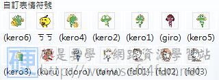 MSN十週年 Keroro表情符號、顯示圖片、背景免費下載 4215022183_8167ca4a02