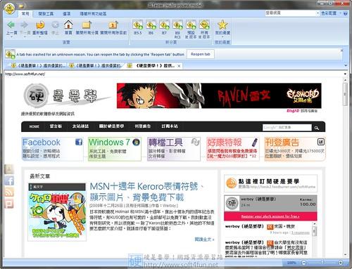 3+1款 IE 瀏覽器網頁相容性測試工具 4224360012_08f43c49fa
