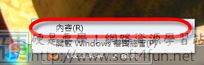讓工作列上的按鈕不顯示最近開啟的項目(Windows 7) 4211648603_9461ecf95a