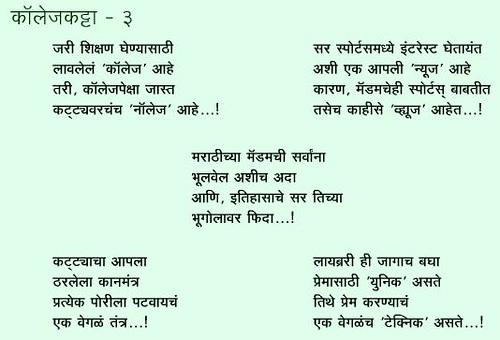 Marathi Kavita On College Katta
