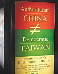 台灣爭取入聯合國文宣公布