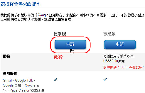 [網站推薦] 免費域名+ Google Site免費網頁空間+ 10G大容量增肥術 2968872267_2d6c652145