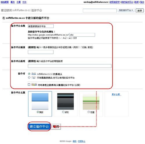 [網站推薦] 免費域名+ Google Site免費網頁空間+ 10G大容量增肥術 2969836034_b783328073