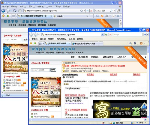 [瀏覽相關] 究極偽裝術:Firefox 3 變身 IE 7 2864983481_d7f0a57ac3