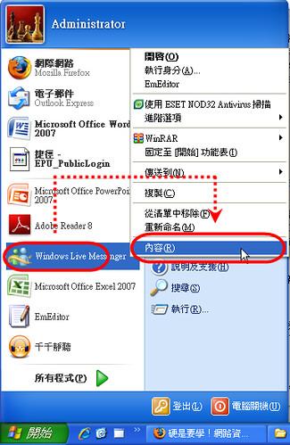 [實用技巧] 解決 MSN 無法用新注音輸入的方法 3174395350_4e5e7d180a