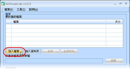 [文書相關] 替你的PPT檔案合法減肥 - NXPowerlite 2616773743_5688140e0d