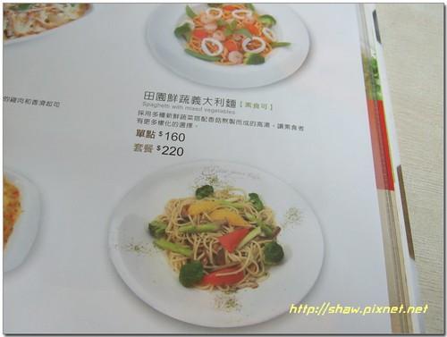 3皇3家素食餐點