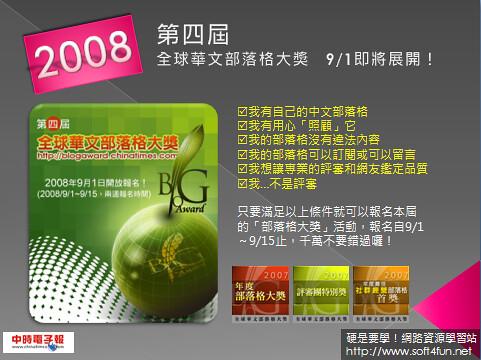[新訊看板] 2008 全球華文部落格大賽 9/1開始報名囉! 2814964450_d67ea5c46f