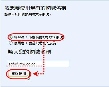 [網站推薦] 免費域名+ Google Site免費網頁空間+ 10G大容量增肥術 2969716360_19930e6e0b