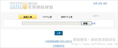 [網站推薦] 網路硬碟激正版!分享檔案還可以賺錢哦~ 3005183996_87e8c533e8