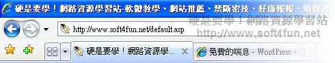 [實用技巧] 讓IE 7開新頁面不再開一個視窗 2970928179_4209bc30ac