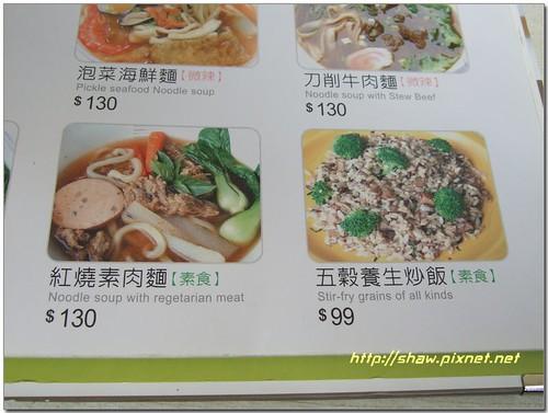 3皇3家素食餐點2