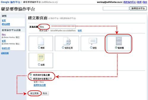 [網站推薦] 免費域名+ Google Site免費網頁空間+ 10G大容量增肥術 2969835762_9bf641114f