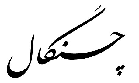Fork variation in Shekasteh-Nastaliq