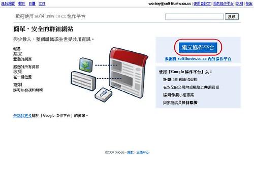 [網站推薦] 免費域名+ Google Site免費網頁空間+ 10G大容量增肥術 2969835606_552eedb95e
